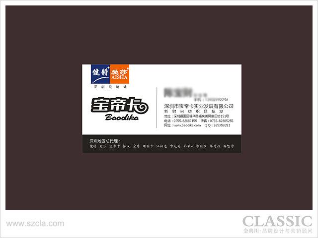 深圳服装vi设计公司-皮具企业形象-专业品牌设计公司