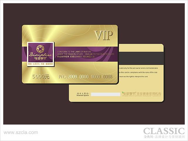 深圳珠宝vi设计公司-美容院vi设计